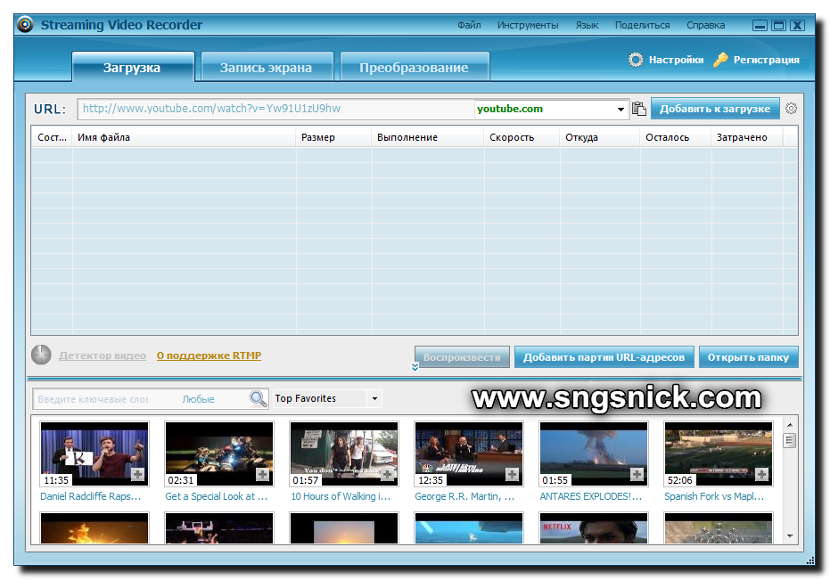 Streaming Video Recorder. Интерфейс