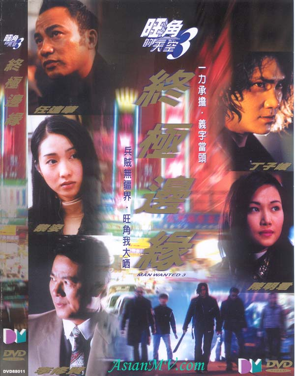 Phim Giới Tuyến Cuối Cùng