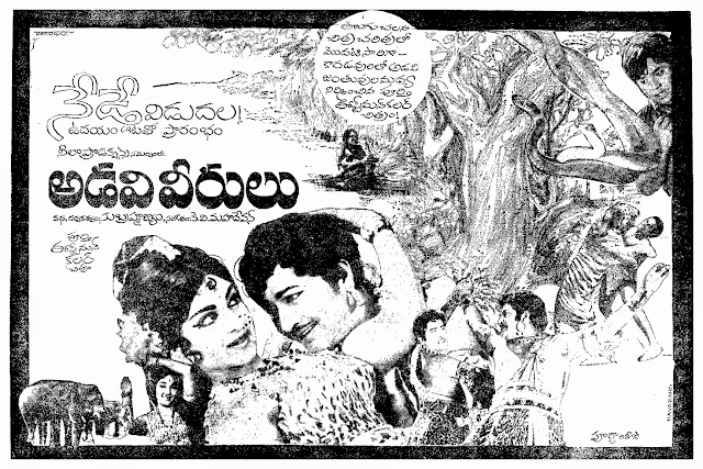 Adavi Veerulu  Telugu Mp3 Songs Free  Download  1971