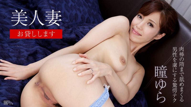 Watch JAv Yura Hitomi 052715-886 [HD]