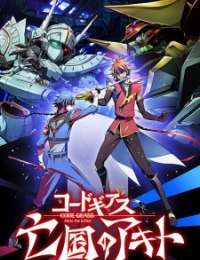 Code Geass: Akito the Exiled - Memories of Hatred