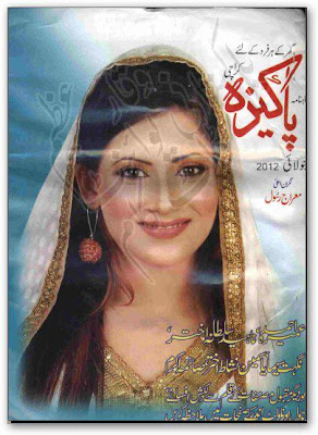 Jannat K Pattay By Nimra Ahmed Last Episode | Book Reviews