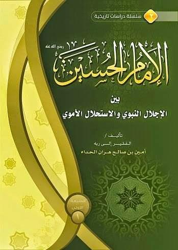 الإمام الحسين عليه السلام بين الاجلال النبوي والاستحلال الأموي - أمين بن صالح هران الحداء