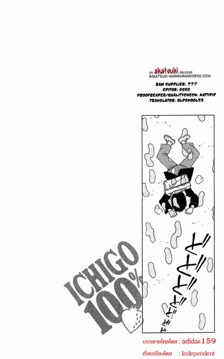อ่านการ์ตูน Ichigo100 13 ภาพที่ 20