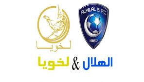 يث مباشر مباراة الهلال السعودى ولخويا القطري اليوم الثلاثاء 2015/8/25