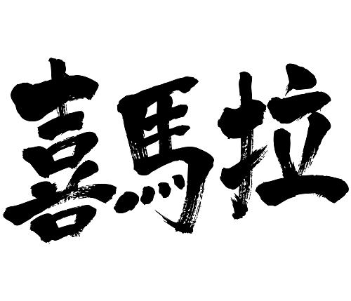 Himalayas in brushed Kanji calligraphy