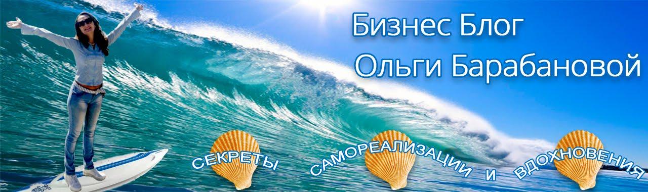 Бизнес Блог Ольги Барабановой