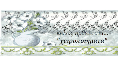 ΧΕΙΡΟΠΟΙΗΜΑΤΑ