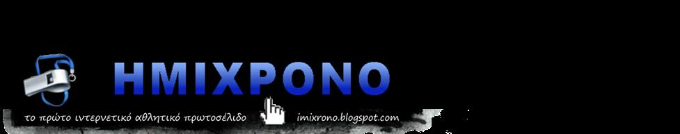 HMIXPONO