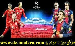 مباراة برشلونة وبايرن ميونخ match bayern munich vs barcelona