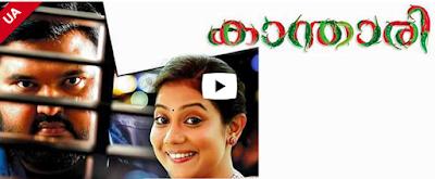 Kanthari (2015) Full Malayalam Movie Full HD 300MB Download Free