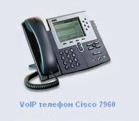 VoIP телефон Cisco 7960