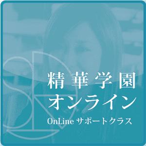 精華学園オンラインサイトへ