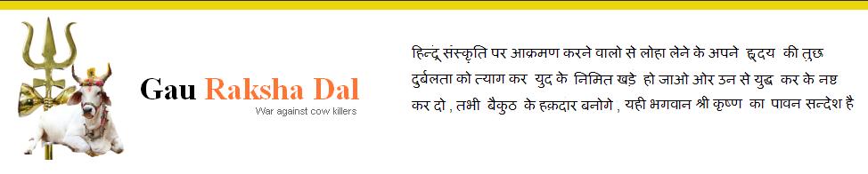 Gau Raksha Dal