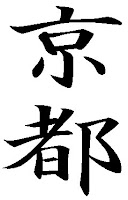 Kanji Nama Kota Besar Di Jepang