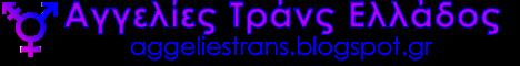Αγγελίες Τρανς Ελλάδος - Aggelies Trans Ellados - Greek Transsexuals Ads