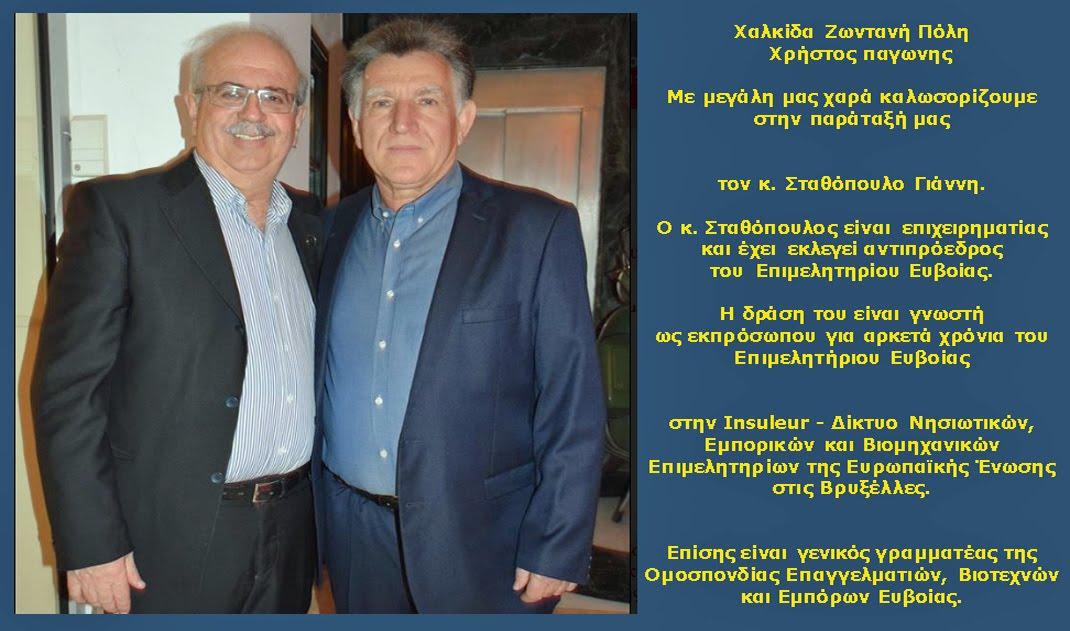 Γιάννης Σταθόπουλος