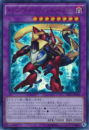 Rune-Eyes Pendulum Dragon
