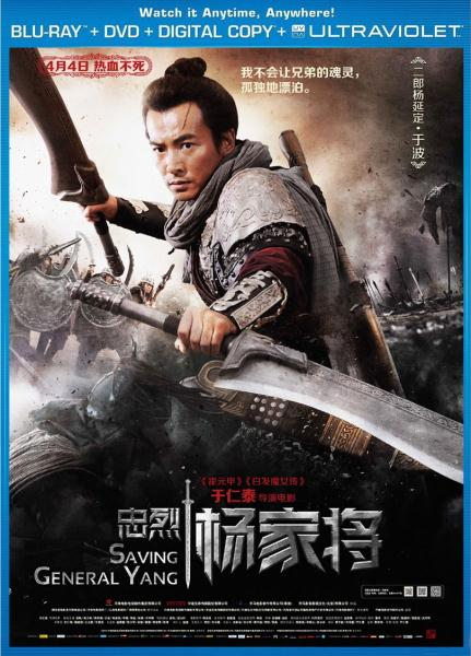Saving+General+Yang+(2013)+Bluray+720p+BRRip+Dual Audio+650MB+Hnmovies.