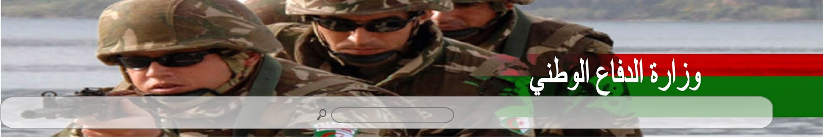اعلان توظيف مستخدمين شبيهين بالناحية العسكرية الثانية