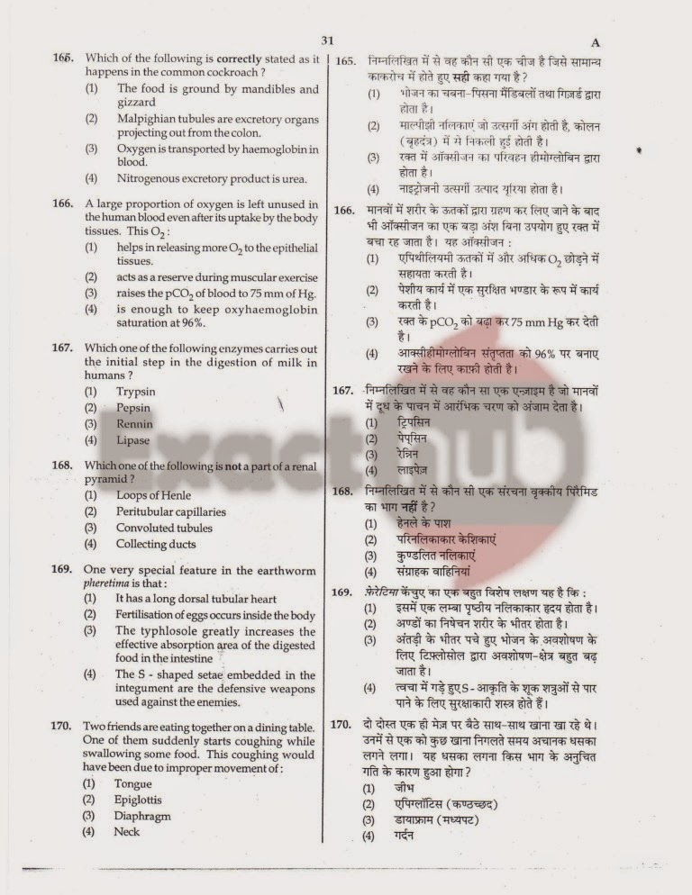 AIPMT 2011 Exam Question Paper Page 30