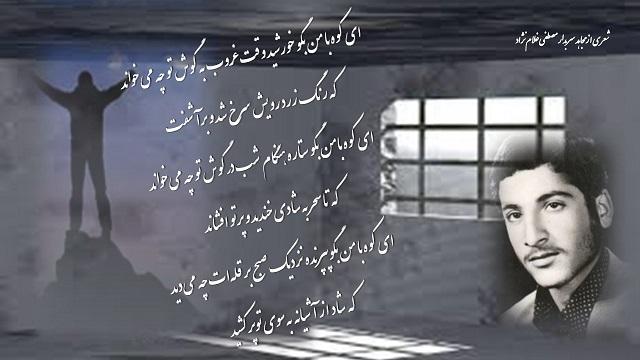 مجاهد شهید مصطفی غلام نژاد