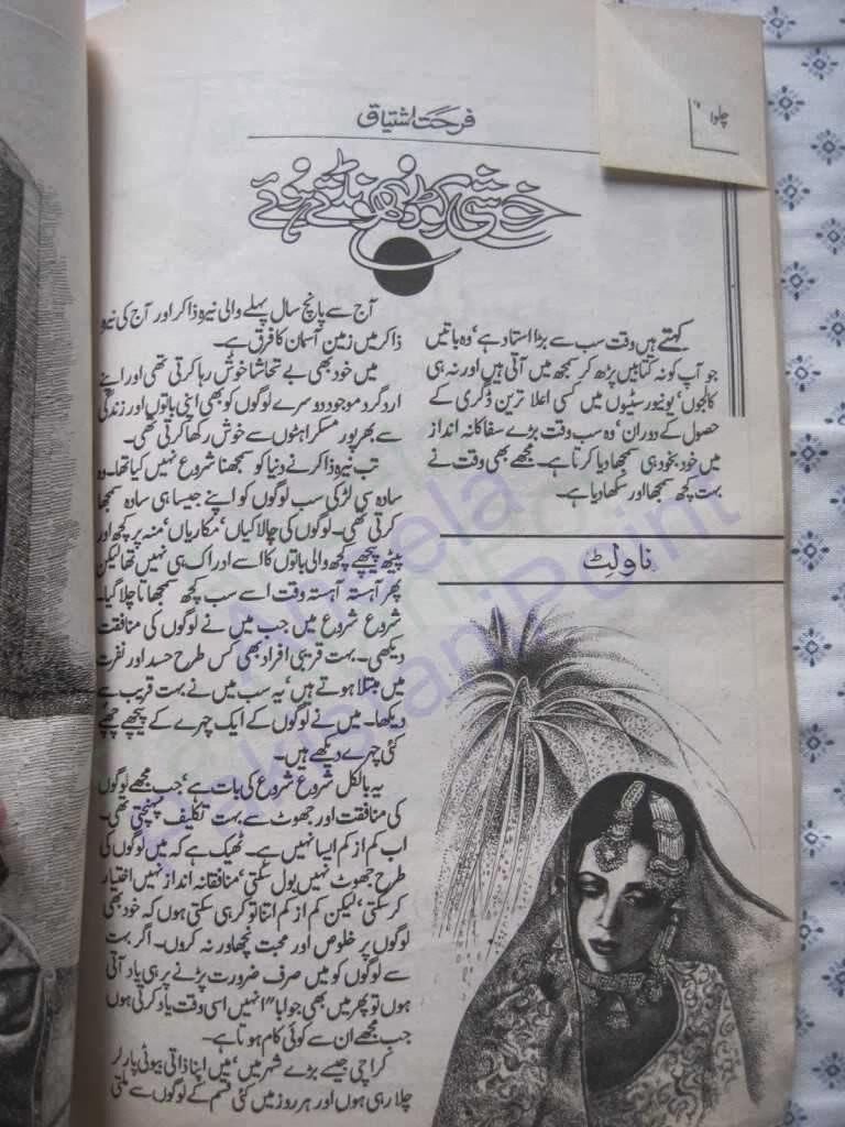 Khushi ko dhoondaty hoye Farhat Ishtiaq