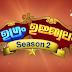 Ugram Ujjwalam Season 2 on Mazhavil Manorama- Inviting Entries For Audition