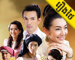 [ Movies ] Plerng Sne Roka Dek - Thai Drama In Khmer Dubbed - Khmer Movies, Thai - Khmer, Series Movies