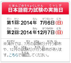 Proficiência Japonesa 2014