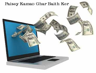Earn Money Online from Internet at home in india and in pakistan