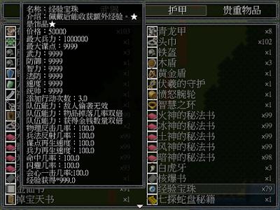 吞食天地2諸葛孔明傳重製完整豪華版,修改超強經驗寶珠1+2周目存檔下載!