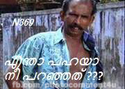 malayalam dialogues for photo comment 9