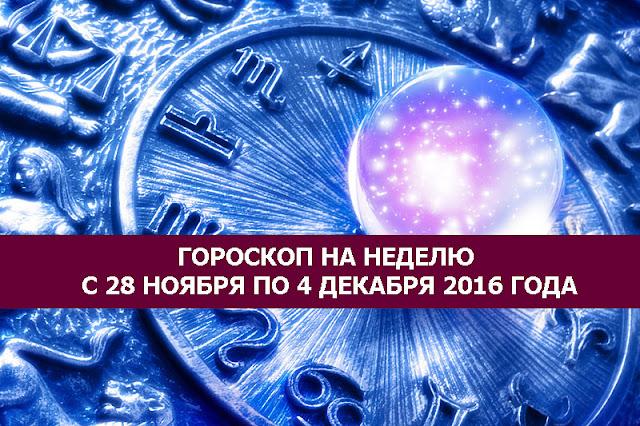 гороскоп 28 декабря скорпион