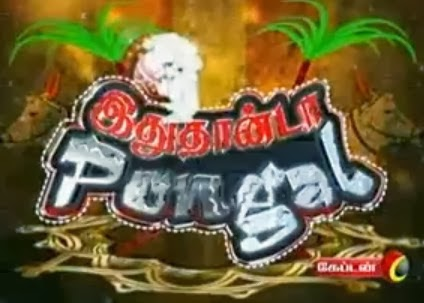 Idhuthaanda Pongal  – Captain Tv Pongal Special Program Show 16-01-2014