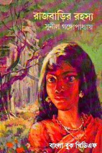 Rajbarir Rahasya by Sunil Gangopadhay