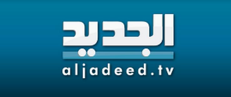 ترددات قناة الجديد اللبنانية New TV 2015 على نايلسات وعربسات