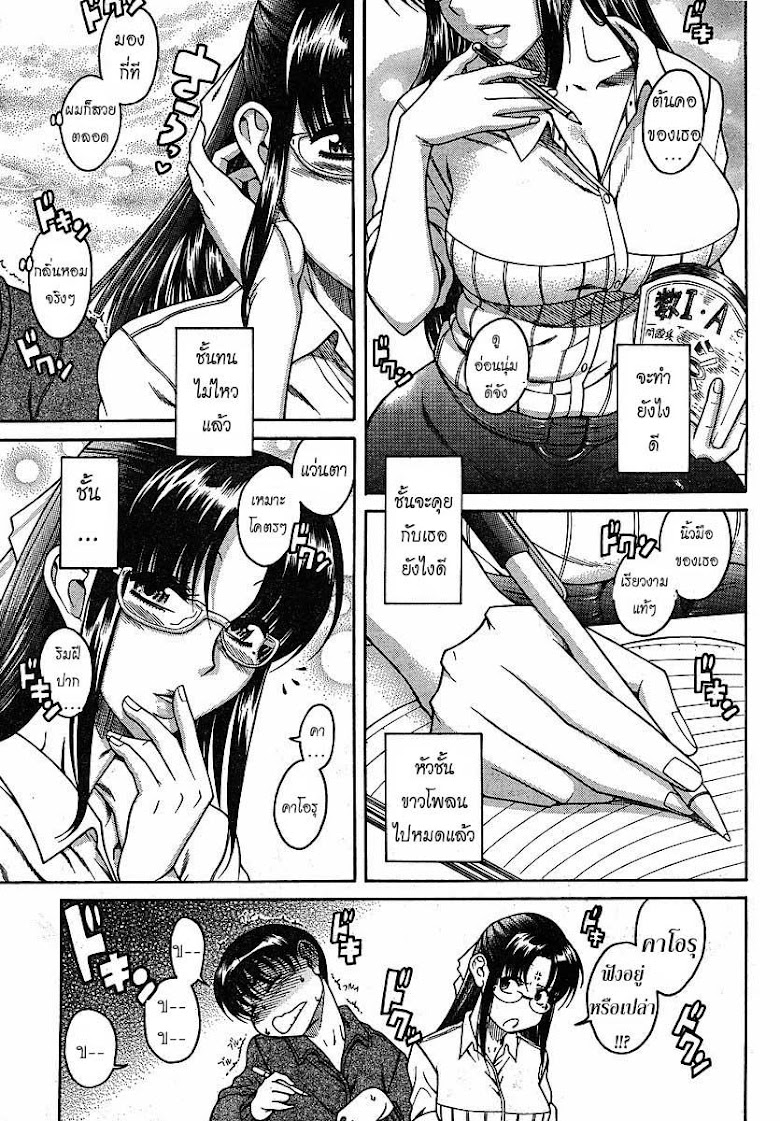 Nana to Kaoru 24 - หน้า 7