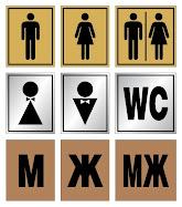 НAPOДНЫЙ ТУАЛЕТ - 19 НОЯБРЯ - Всемирный День Туалета