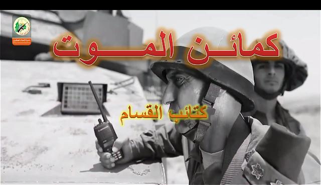 فيلم كمائن الموت ~ من إنتاج كتائب القسام