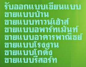 รับออกแบบเขียนแบบอาคารทุกประเภทโดยทีมสถาปนิก และวิศวกร โทรศัพท์ติดต่อเรา 086-743-1141
