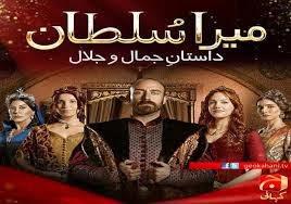 Mera Sultan Episode 140 - 3rd October 2013 By Geo Kahani