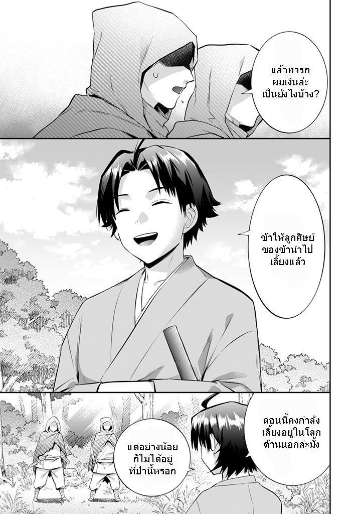 Jimi na Kensei wa Sore Demo Saikyou desu - หน้า 15