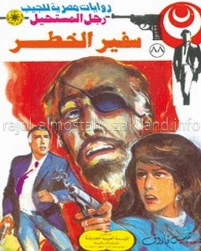 88 - سفير الخطر - رجل المستحيل