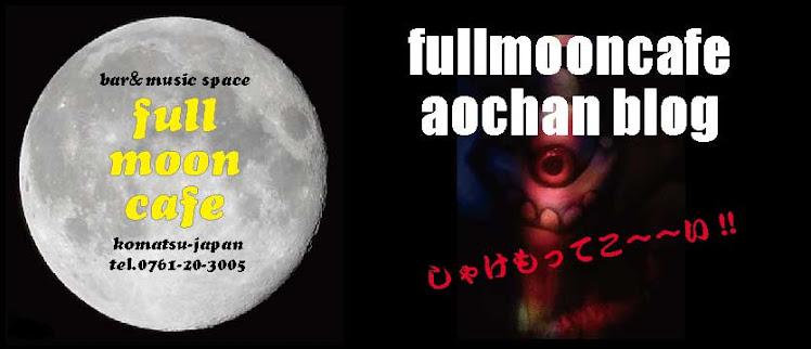 fullmooncafe blog 小松