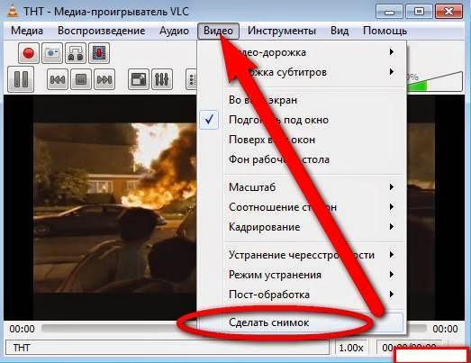 Как сделать скриншот проигрыватель