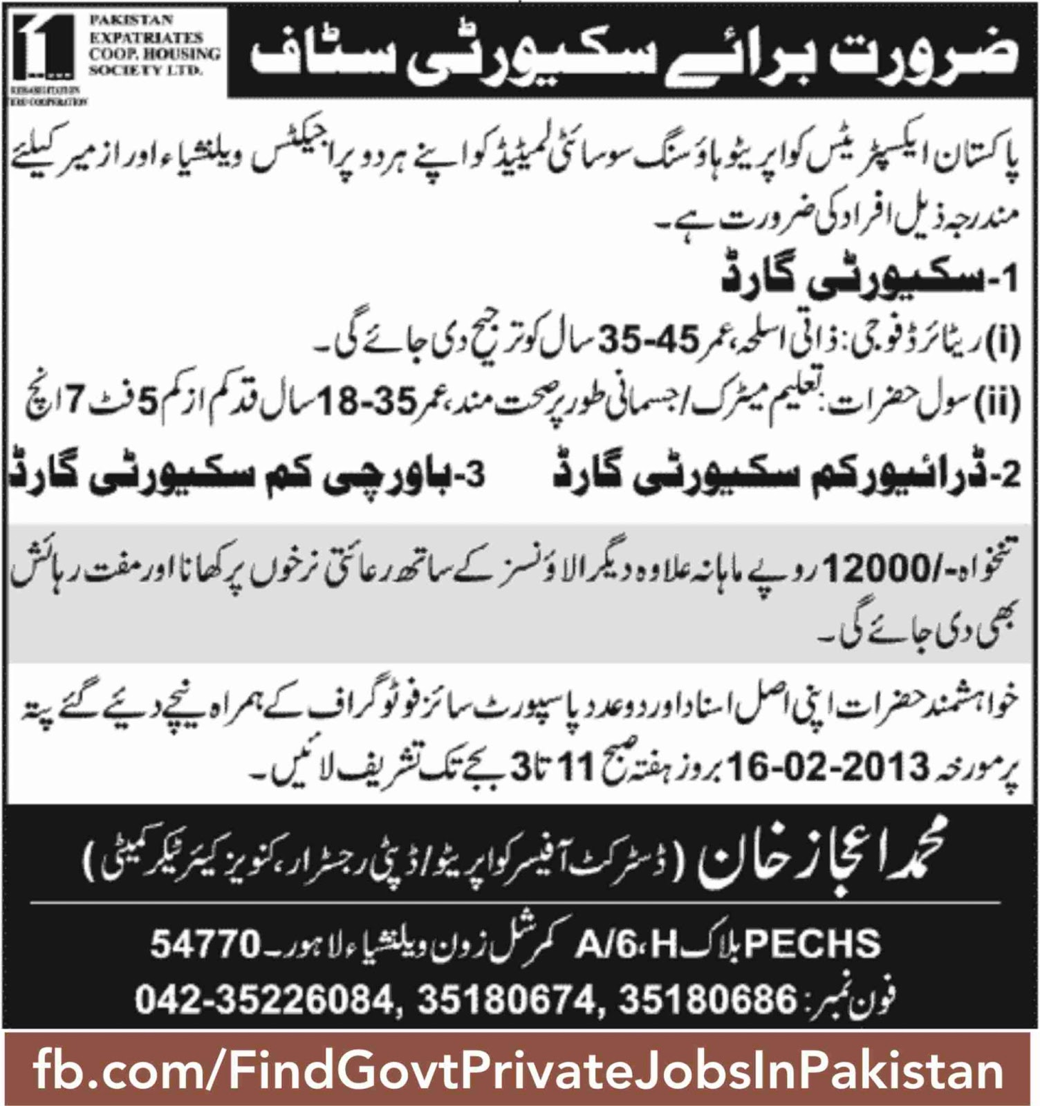 security staff job ads sunday jang