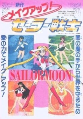 Bishoujo Senshi Sailor Moon R: Make Up! Sailor Senshi (Dub)