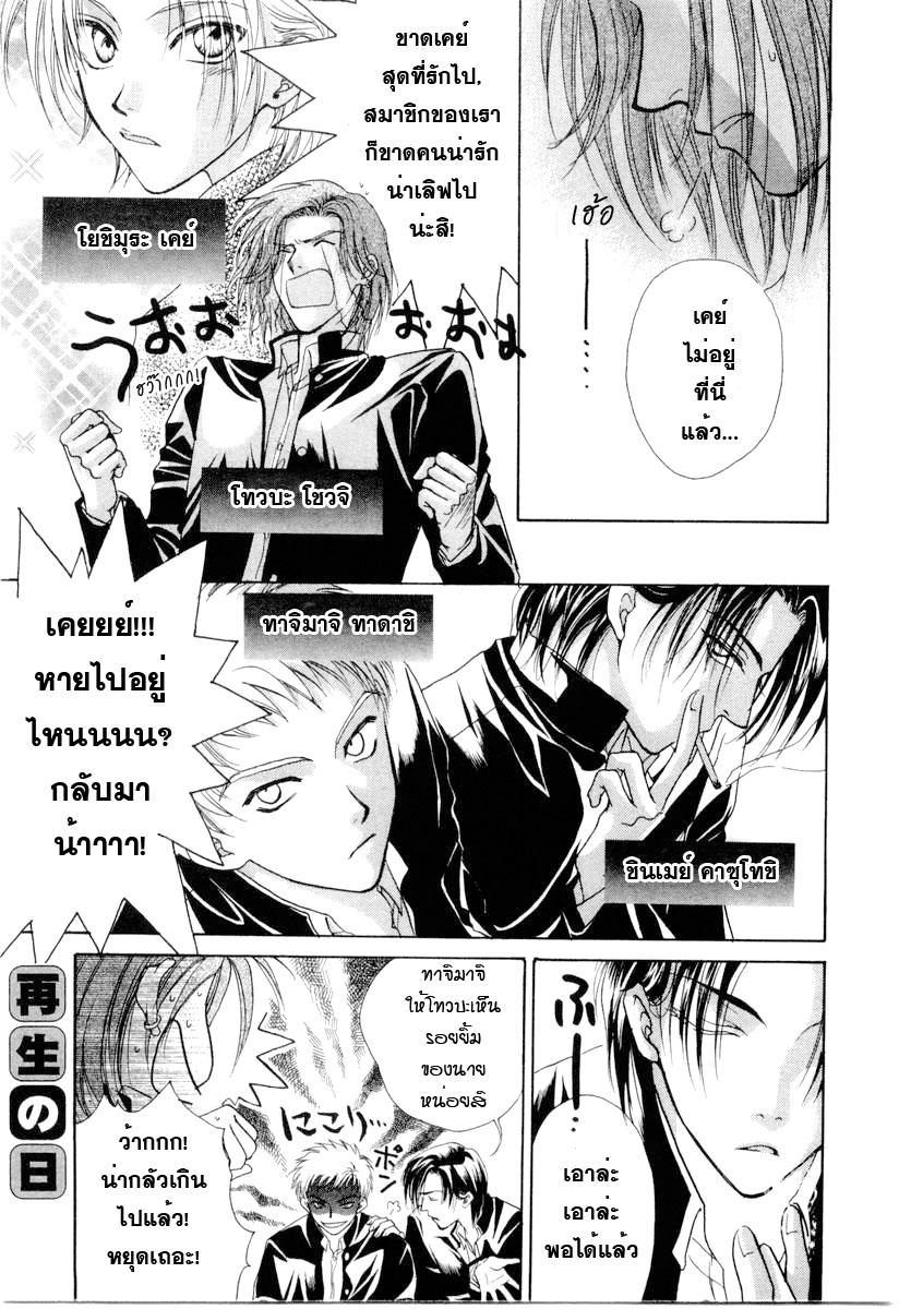อ่านการ์ตูน Kakumei no Hi 2 ภาพที่ 2