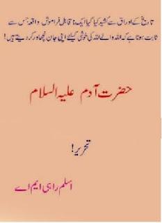 Hazrat Adam Alay Salam By Aslam Rahi
